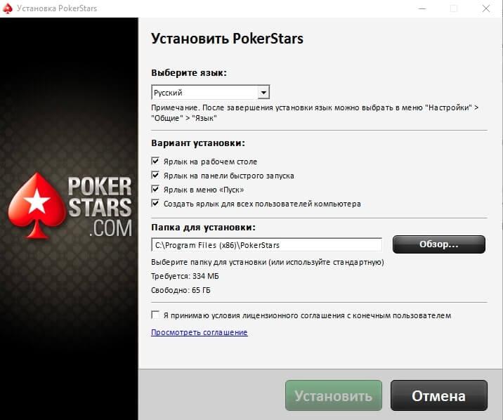 Poker stars установить