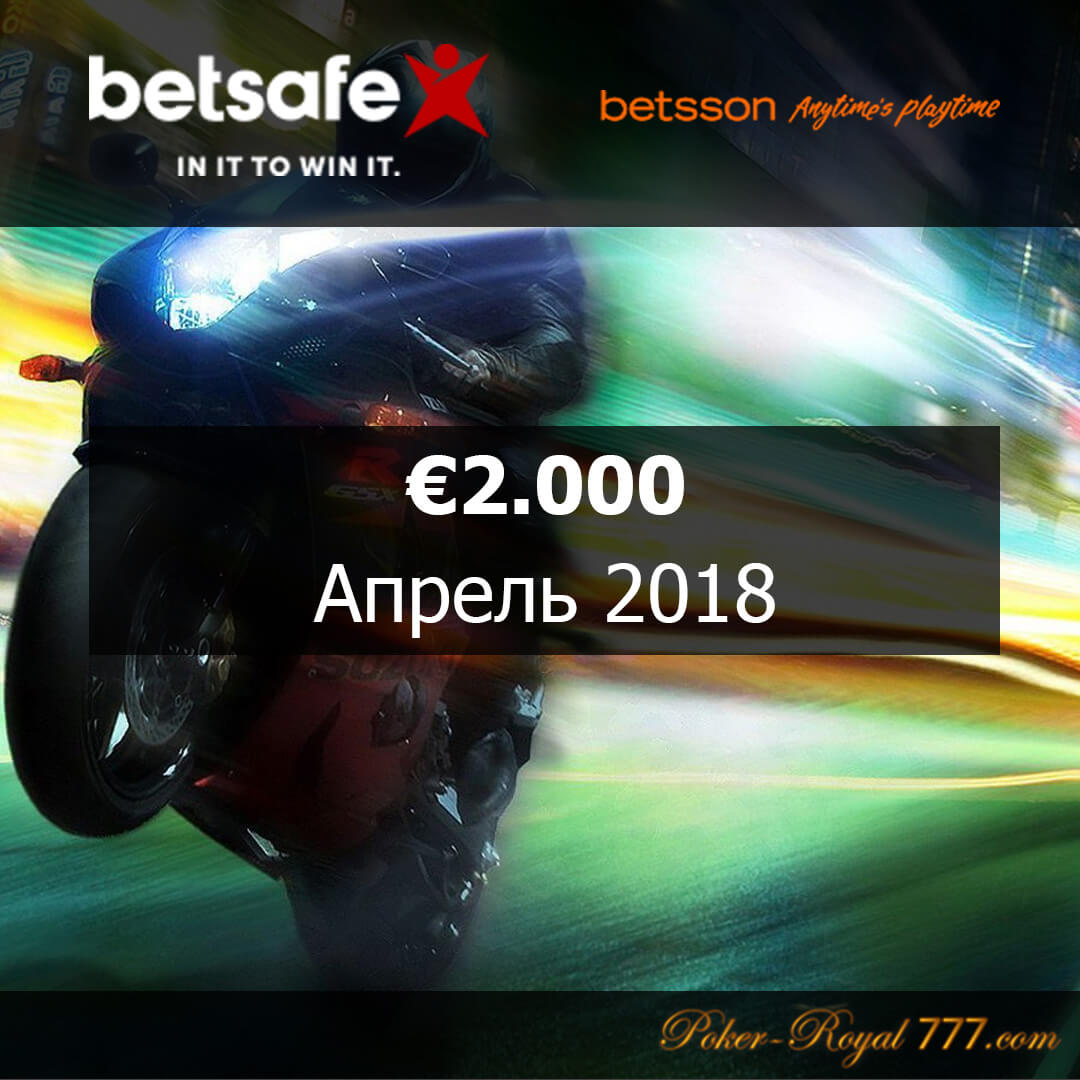 Betsafe Betsson Royal Race апрель