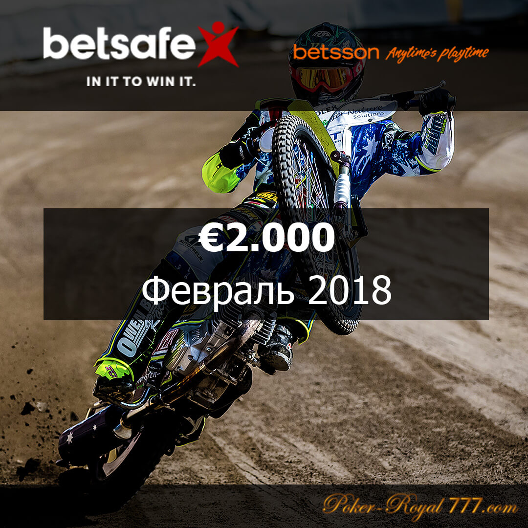Betsafe Betsson Royal Race февраль