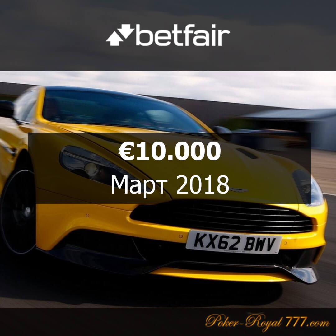 Betfair Rake Race март
