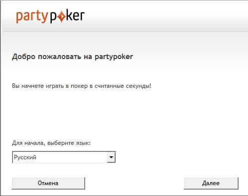 Party poker установить приложение