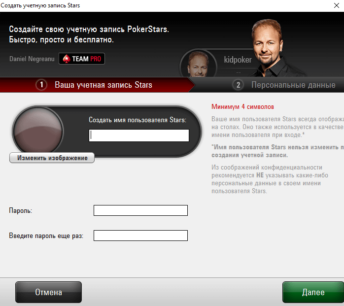 pokerstars регистрация