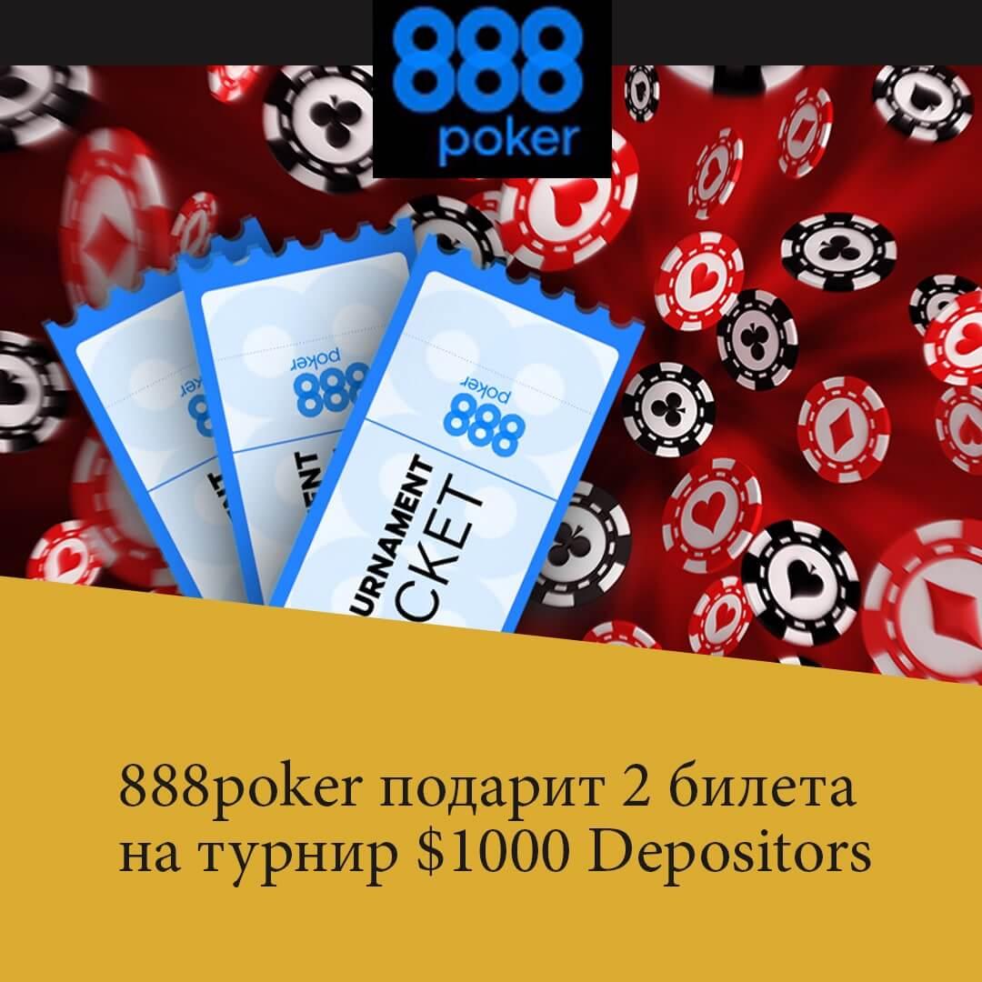 888 poker акции