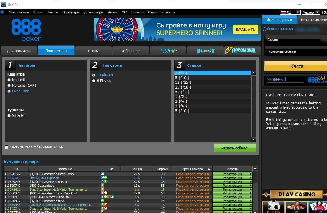 888 poker клиент