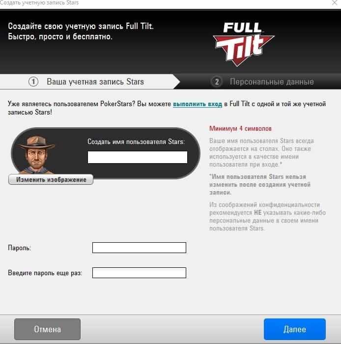 FullTilt регистрация
