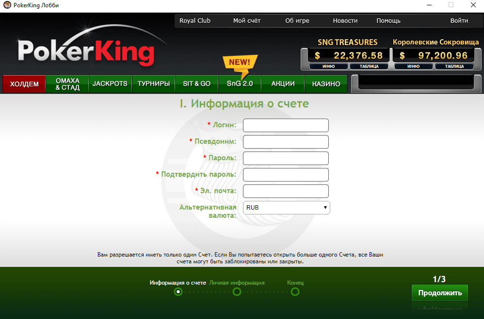 PokerKing poker регистрация