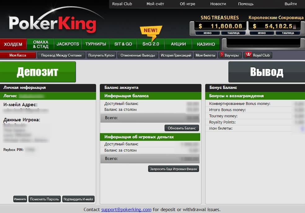 PokerKing игровой клиент