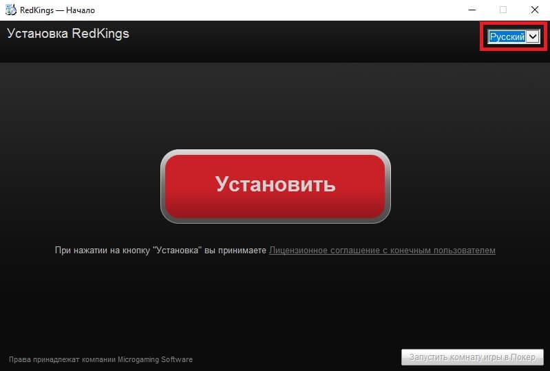 RedKing установить на компьютер
