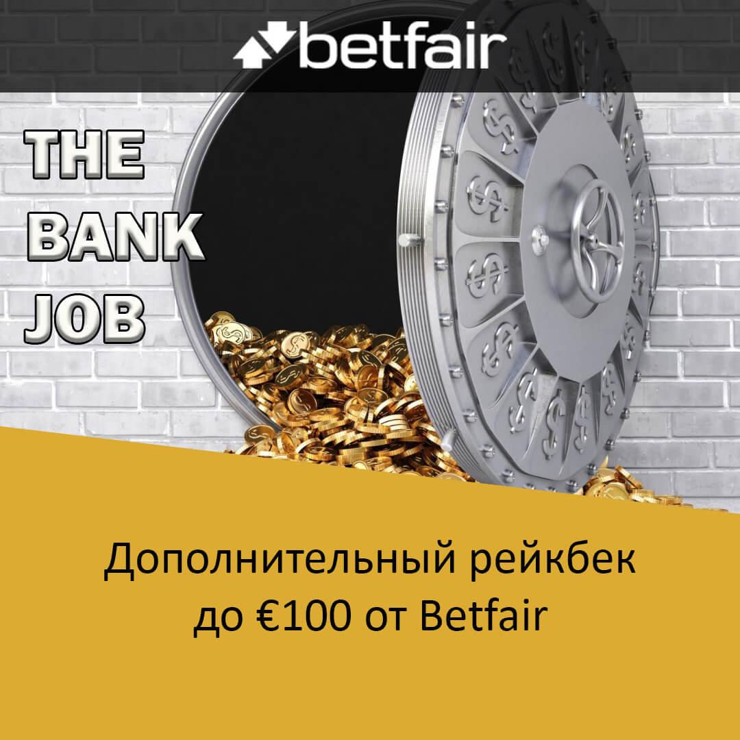 Дополнительный рейкбек до €100 от Betfair