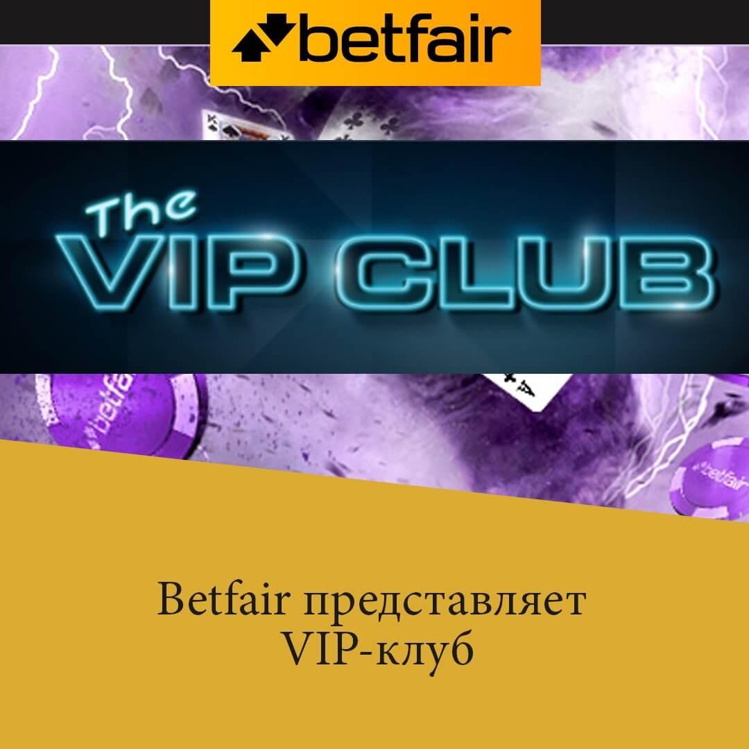 betfair VIP клуб