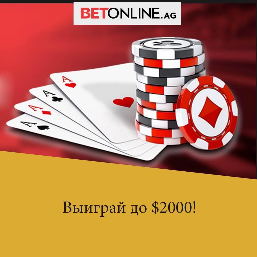 Betonline дает прекрасный шанс выигрыша до $2000