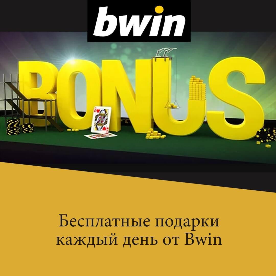 Bwin дарит бесплатный подарок на  каждый день!