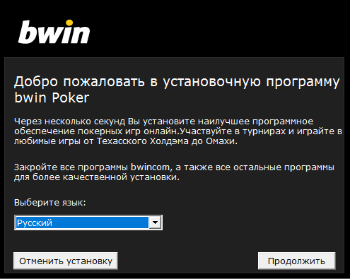 Bwin установить на компьютер