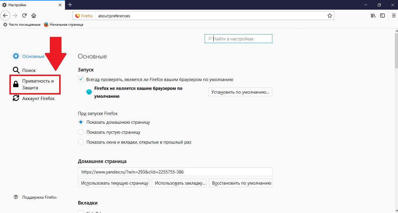 Как очистить кеш и удалить cookie в браузере компьютера 13