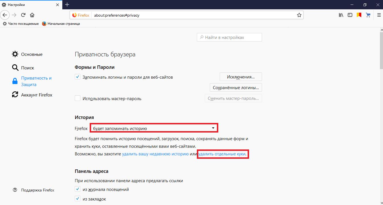 Как очистить кеш и удалить cookie в браузере компьютера 14