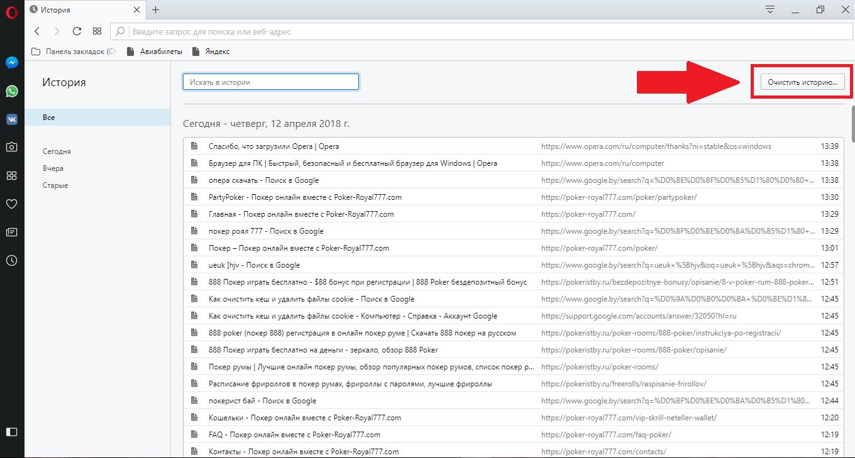 Как очистить кеш и удалить cookie в браузере компьютера 9