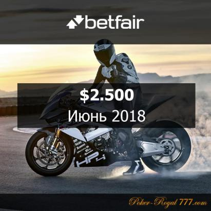 Betfair Royal Chase июнь