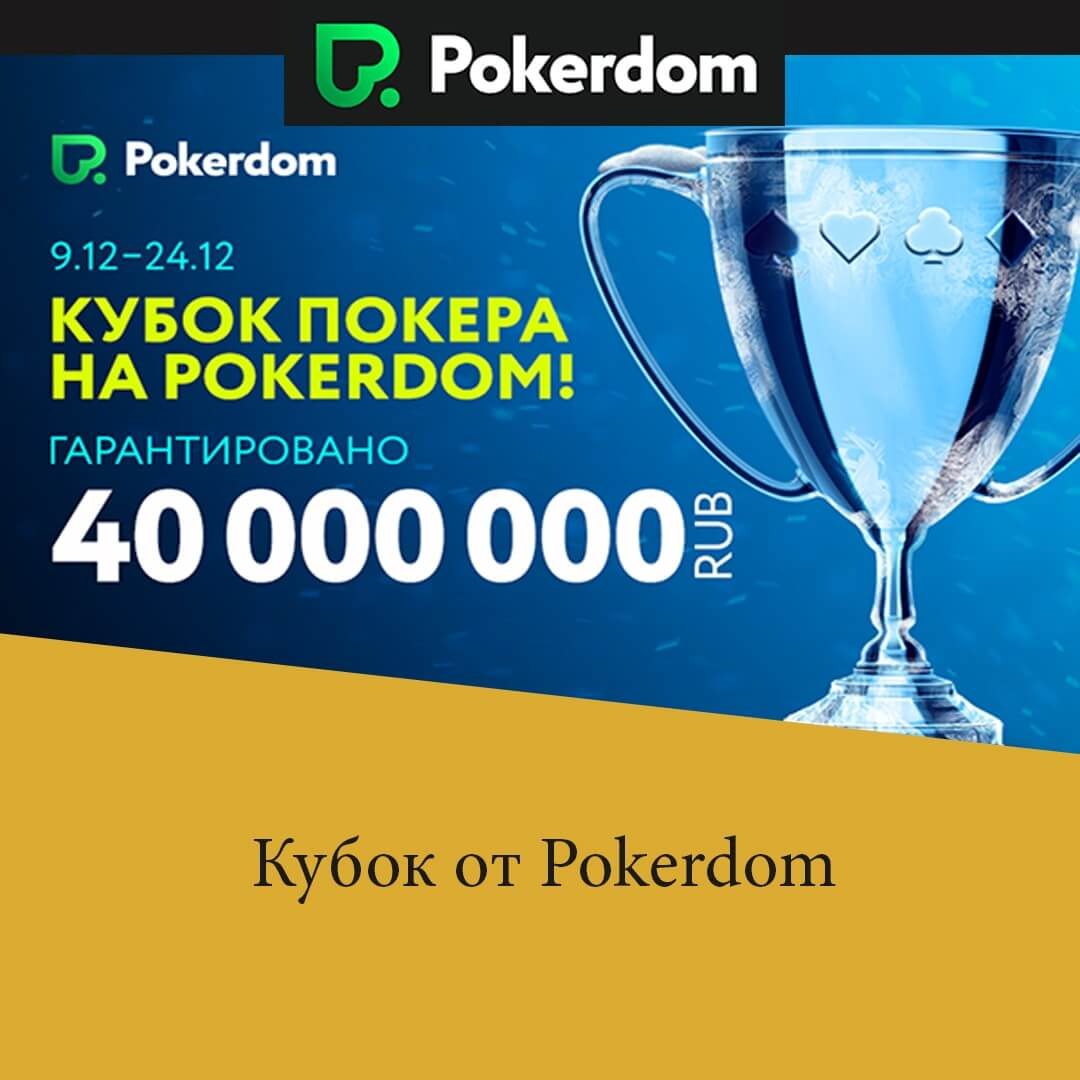 pokerdom GCOOP
