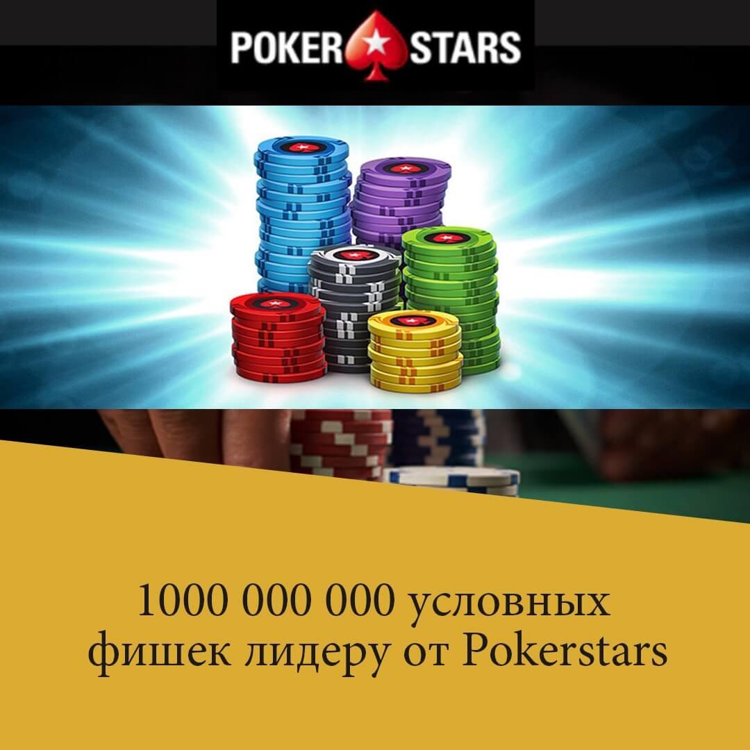 pokerstars акции