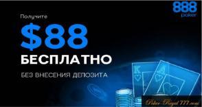 888poker как получить бездепозит