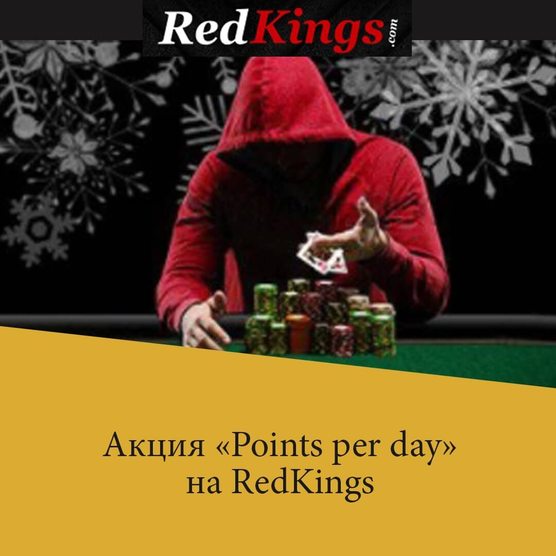 redkings акции