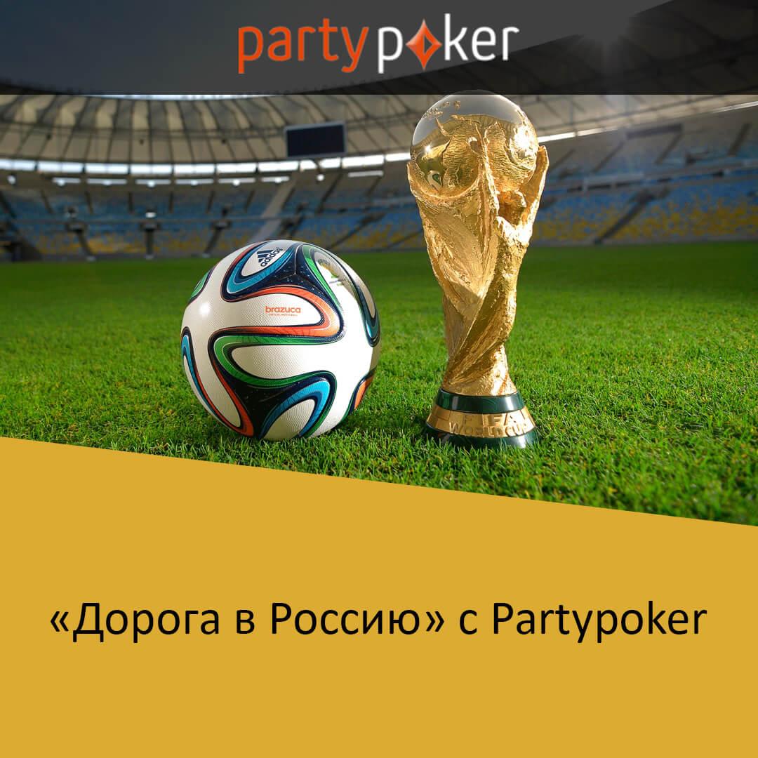 «Дорога в Россию» с Partypoker