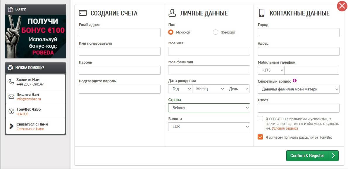 tonyBet регистрация