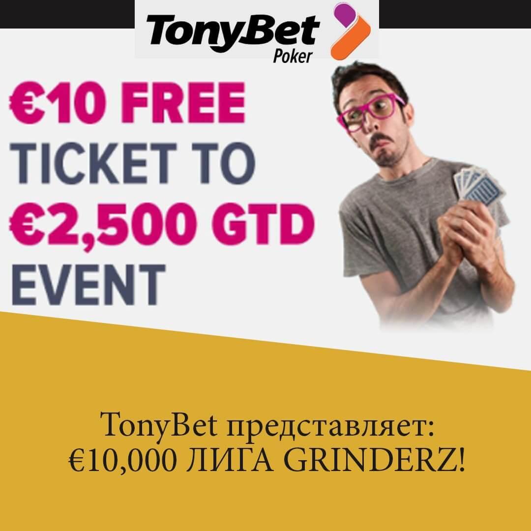 tonybet акции