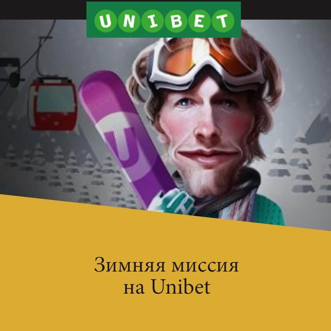 unibet миссии