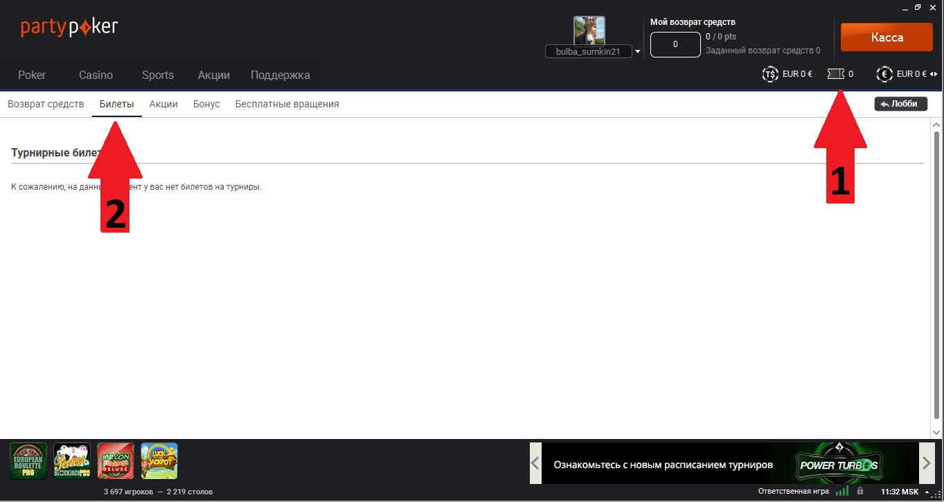 где найти билеты по бонус коду Патипокер