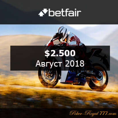 Betfair Royal Chase август