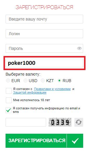 бонусы покердом по промокоду