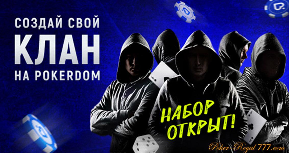 Pokerdom кланы: собирай команду и участвуй в Битве кланов