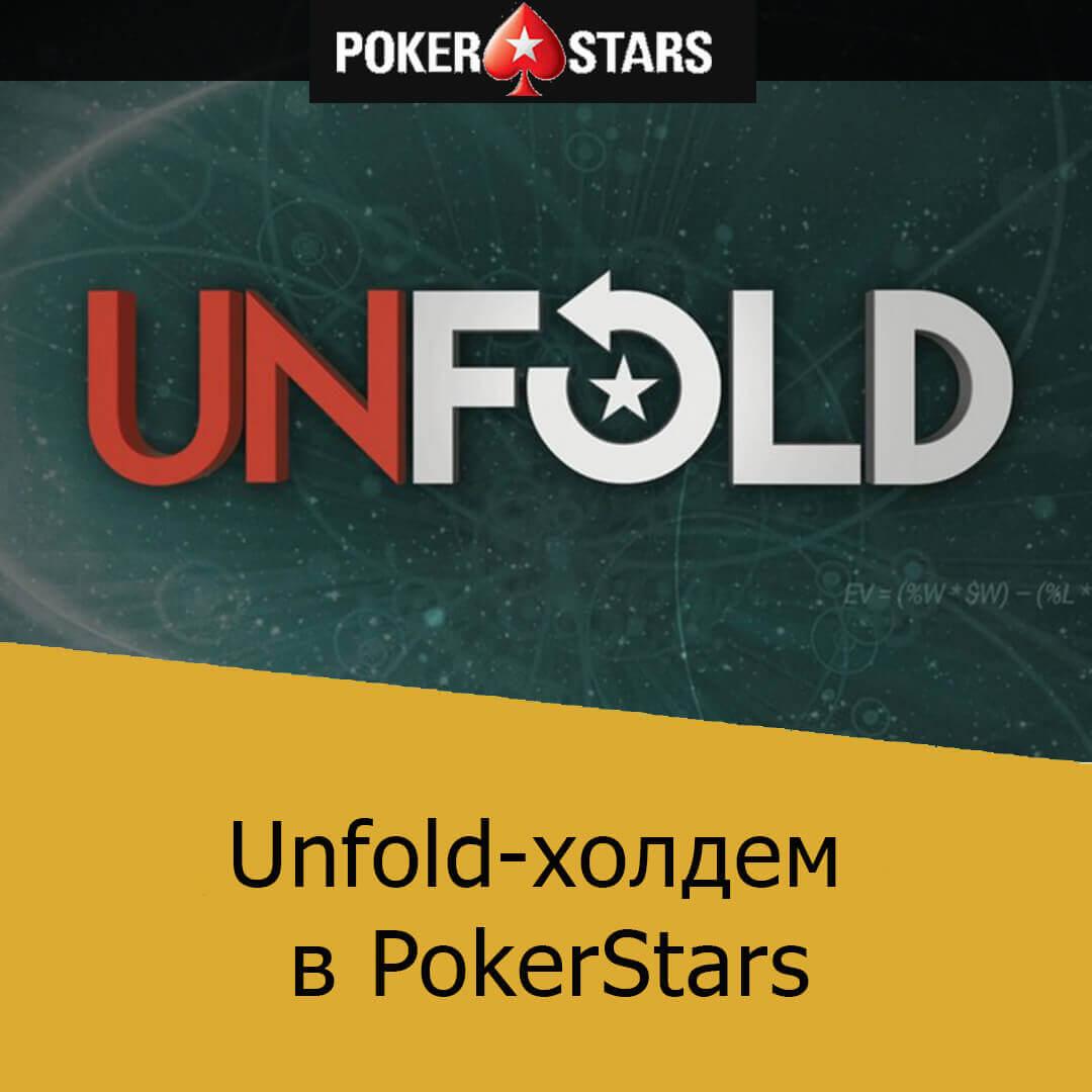 Unfold-холдем в PokerStars