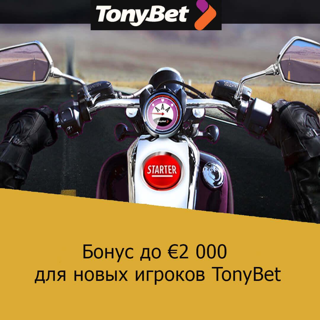 TonyBet радует игроков приветственным бонусом