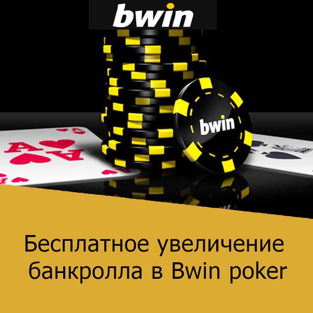 Бесплатное увеличение банкролла в Bwin poker