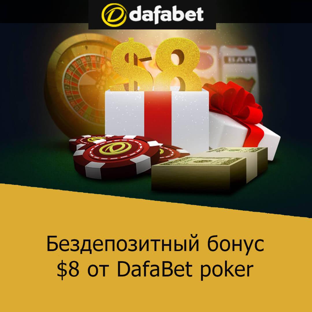 Бездепозитный бонус $8 в DafaBet Poker!