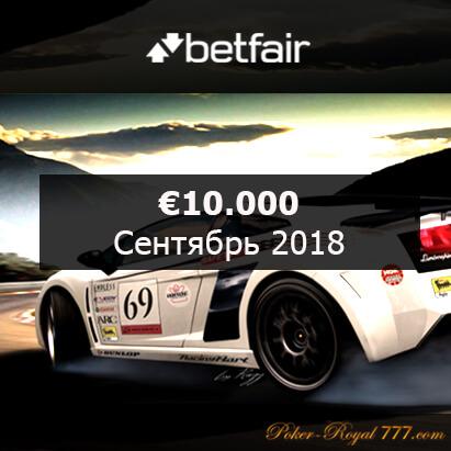 рейк гонка покер рума Betfair в августе