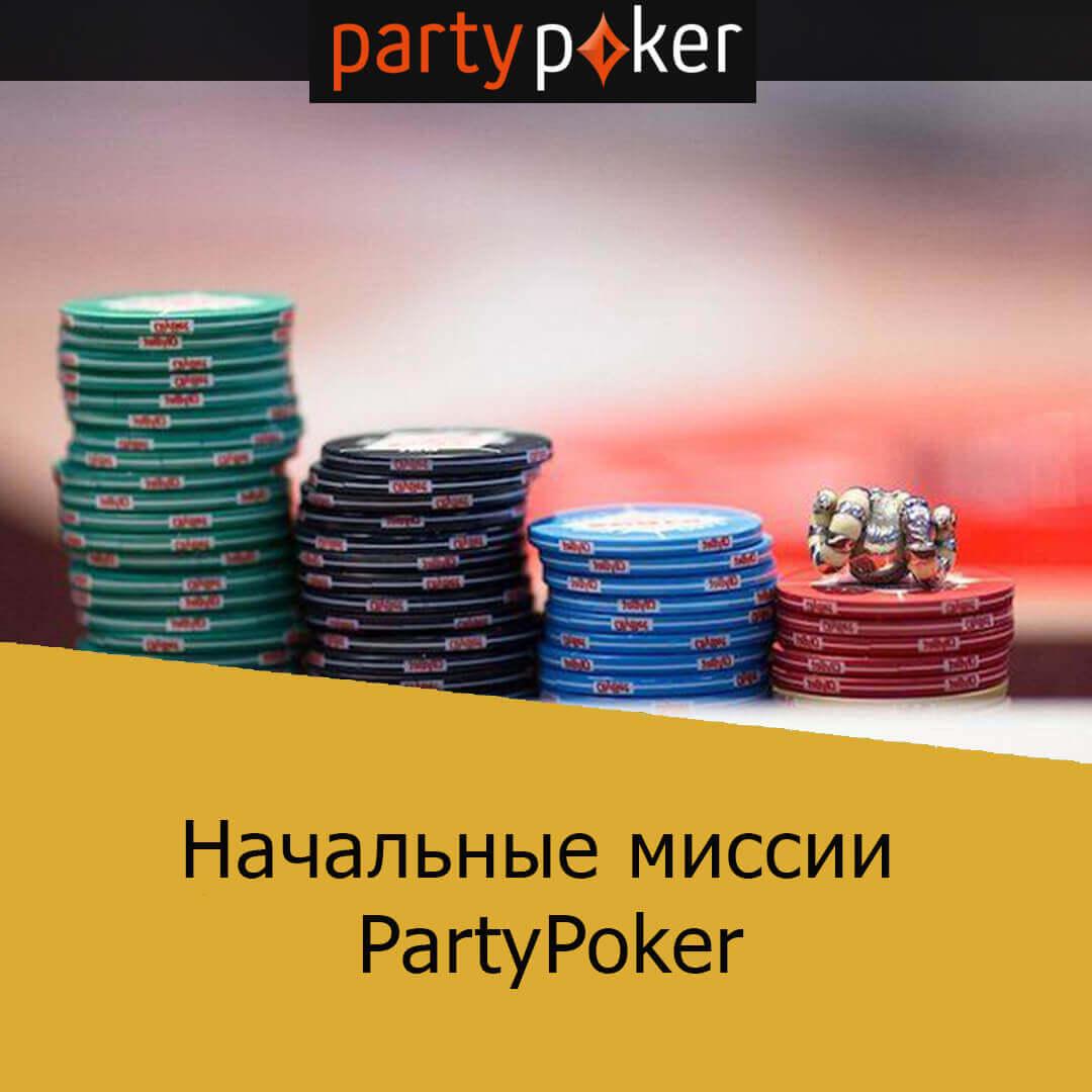 Начальные миссии PartyPoker