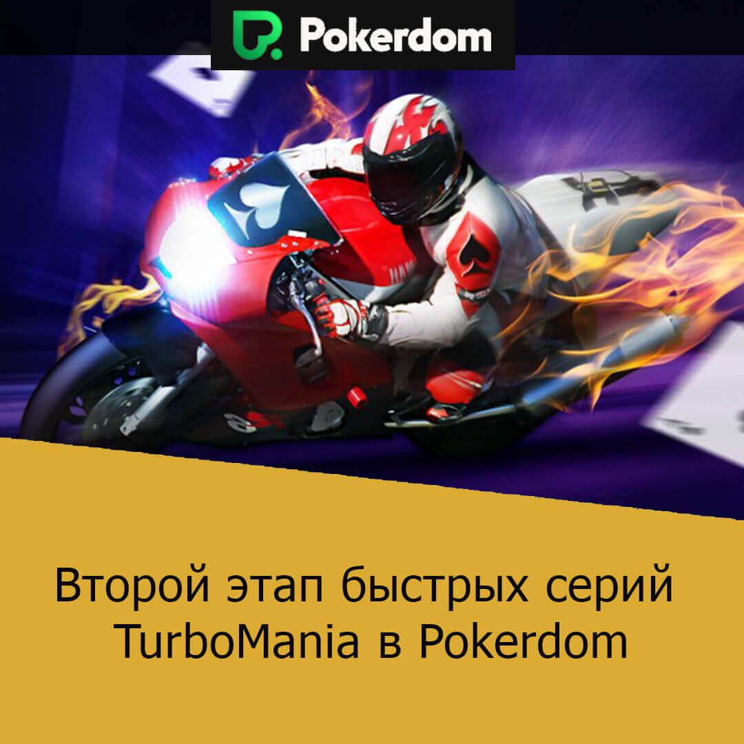 Второй этап быстрых серий TurboMania в Pokerdom