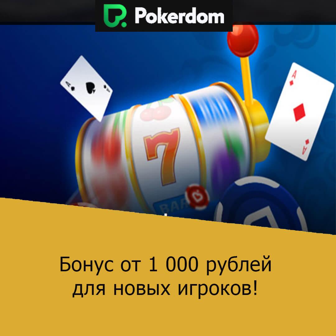 Бонус для новых игроков от Pokerdom