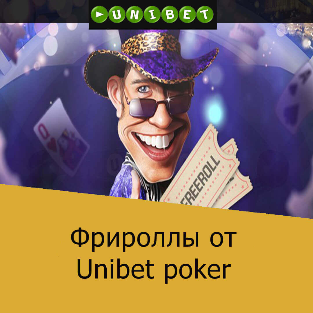 Bounty Unibet poker: собери банкролл с нуля