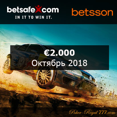 Betsafe & Betsson Royal Race October