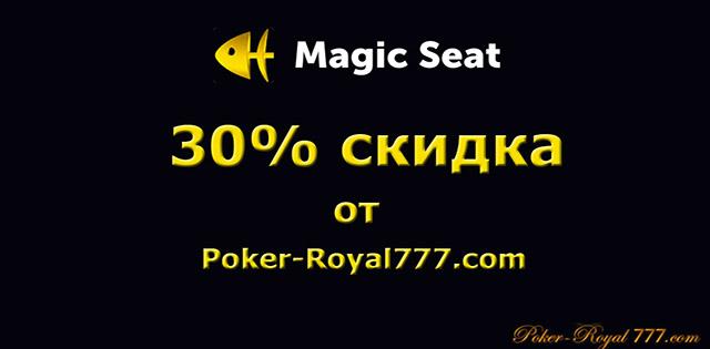 скачать magic seat со скидкой