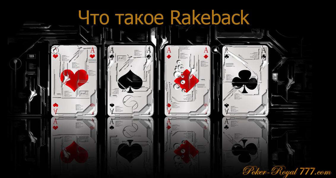 Что такое Rakeback. Предложения рейкбек от покер румов