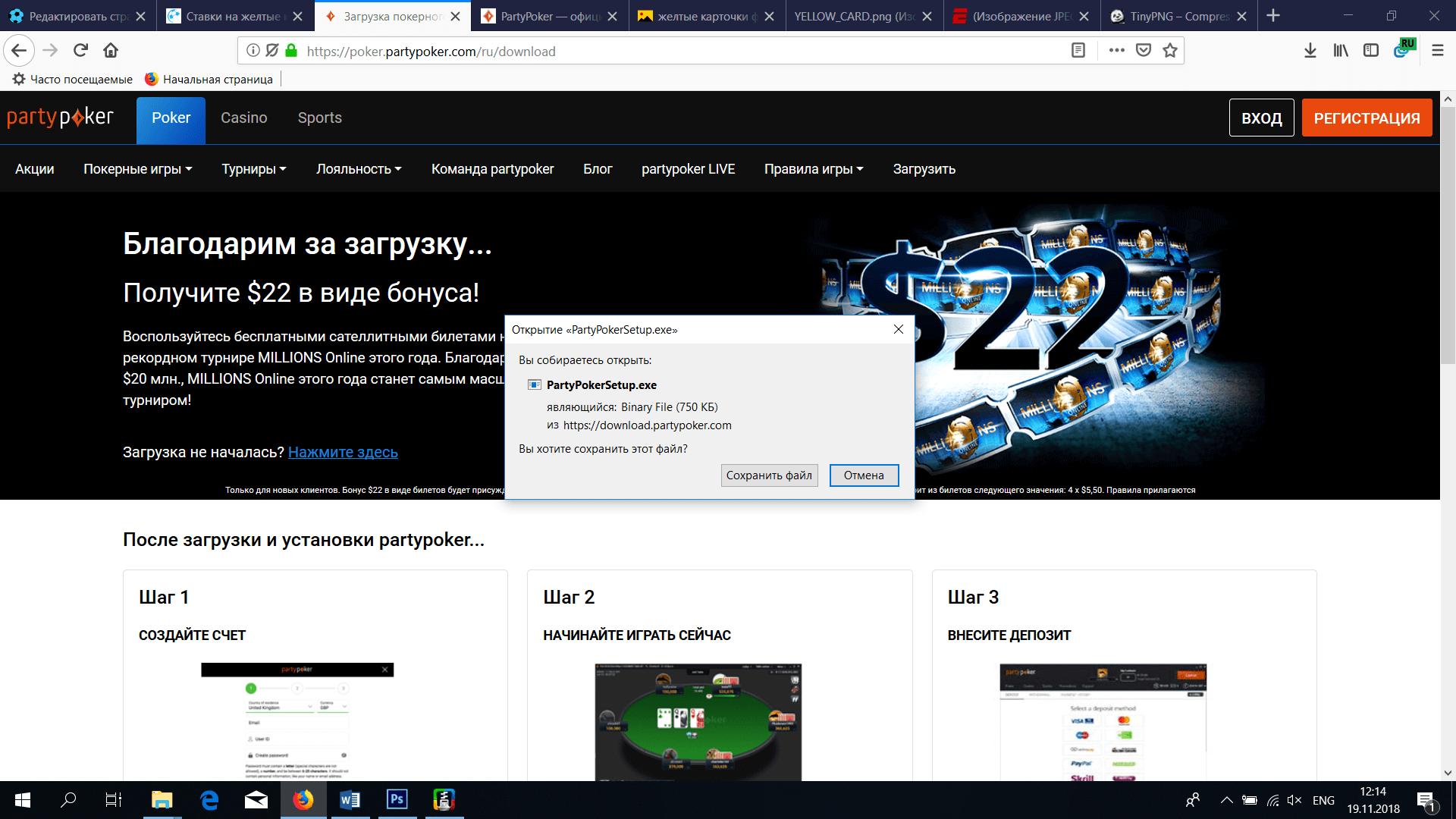 скачать пати покер с официального сайта