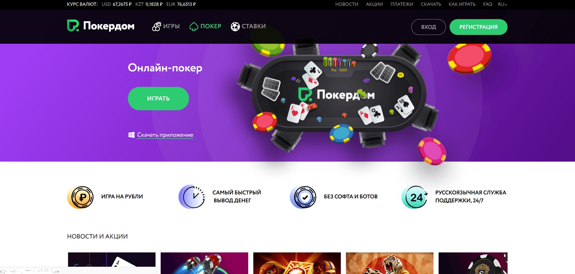 регистрация покердом официальный сайт