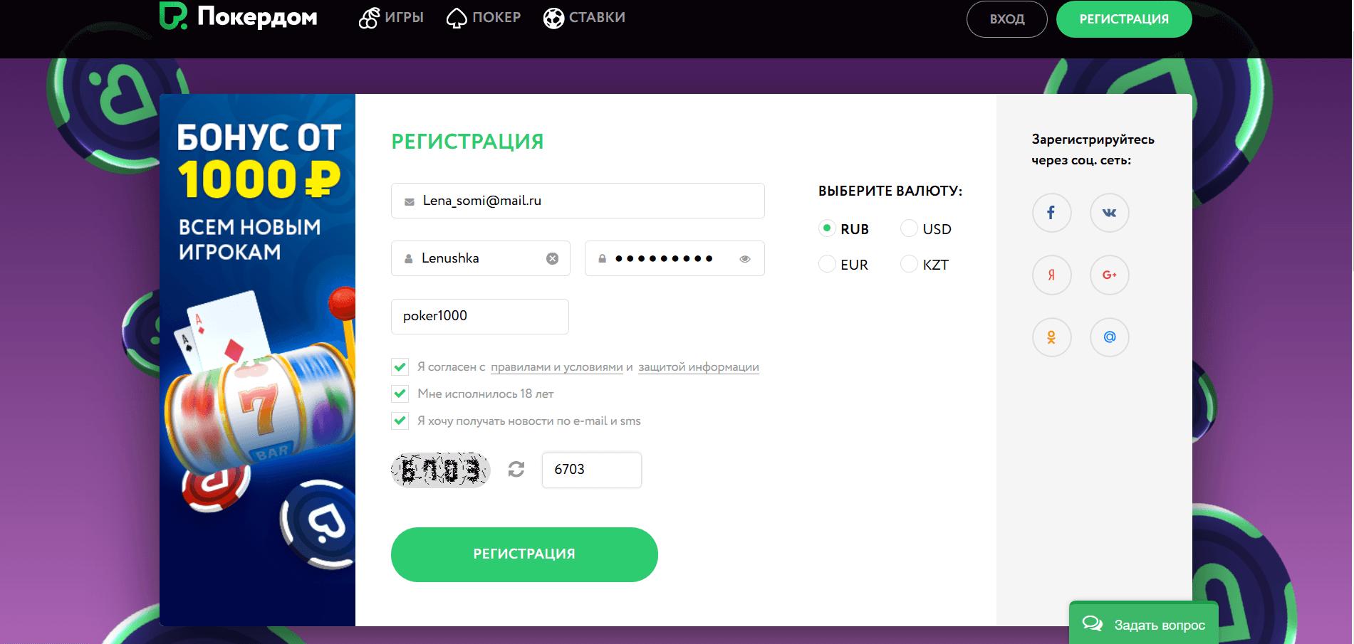 официальный сайт покердом регистрация