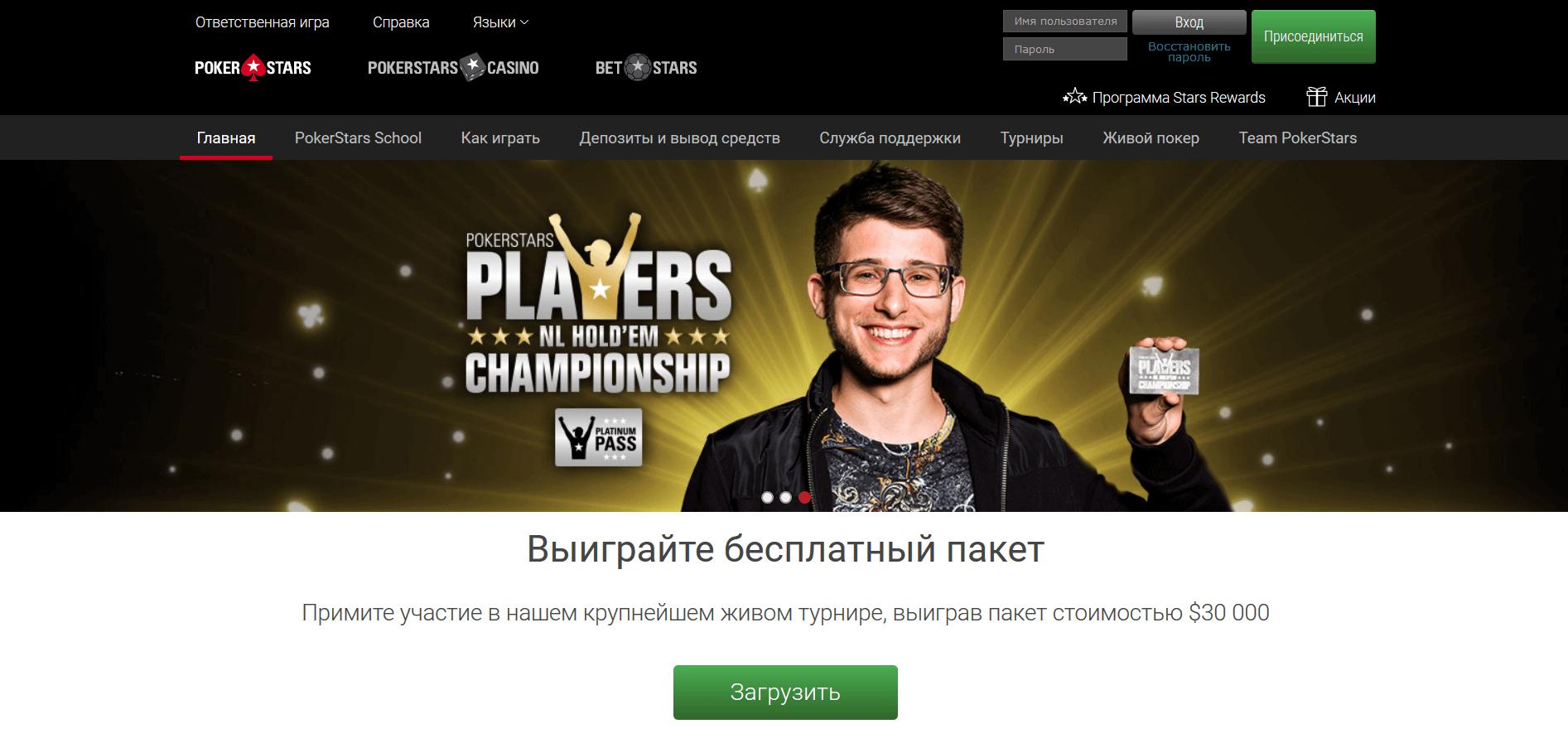 официальный сайт Покер старс